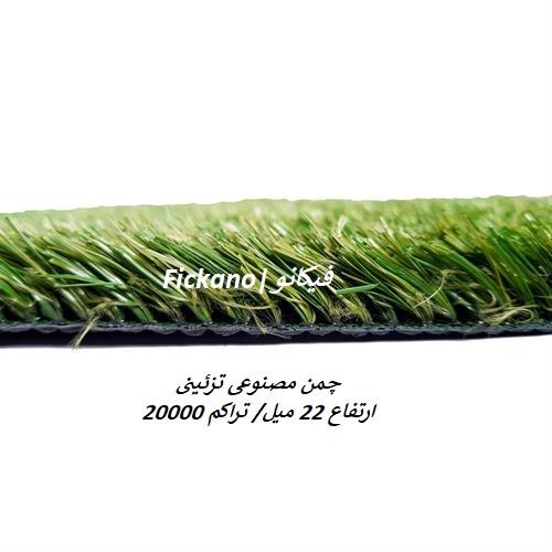 چمن مصنوعی|22میل