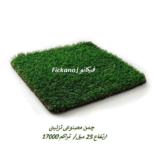 چمن مصنوعی|25میل