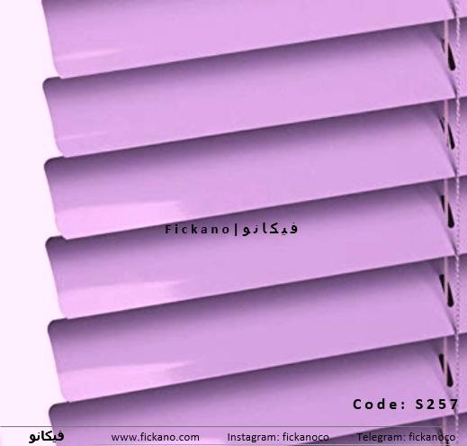 کرکره فلزی|S257