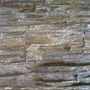 سنگ آنتیک|صخره ریز
