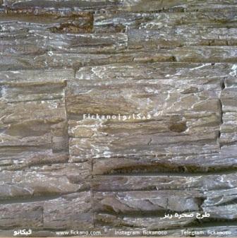کامپوزیت|صخره ریز