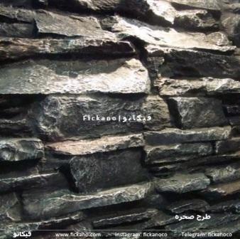 کامپوزیت|صخره