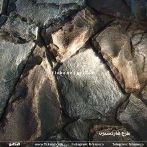سنگ آنتیک|صخره