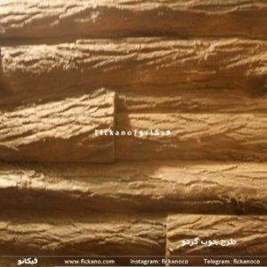 سنگ آنتیک|چوب گردو