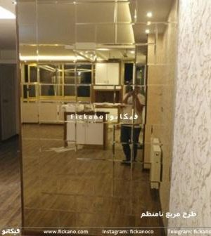 آینه دکوراتیو|مربع نامنظم
