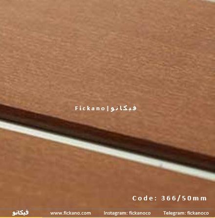 کرکره چوبی 366-50میل