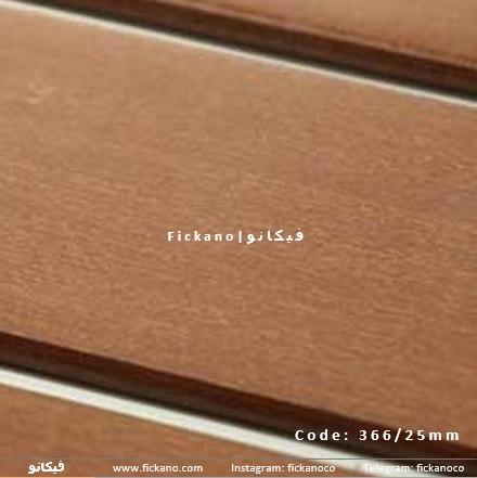 کرکره چوبی|366-25میل