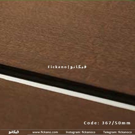 کرکره چوبی|367-50میل