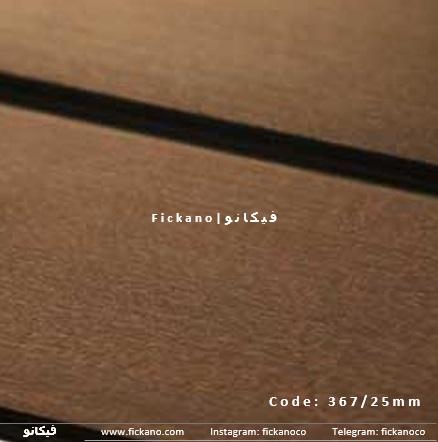 کرکره چوبی|367-25میل
