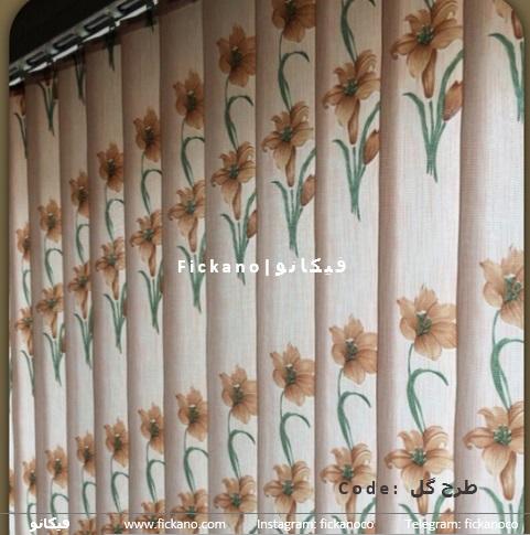 پرده لوردراپه|گل
