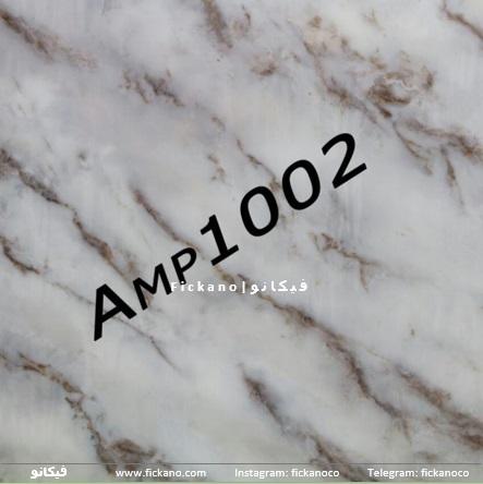 دیوارپوش ماربل|AMP1002