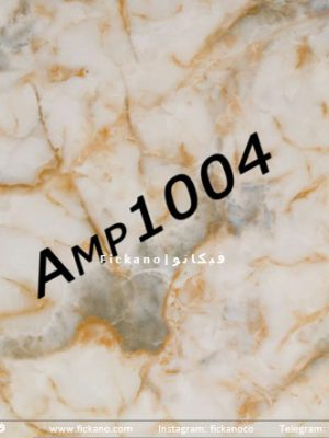 دیوارپوش ماربل|AMP1004