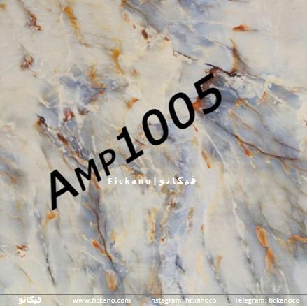 دیوارپوش ماربل|AMP1005