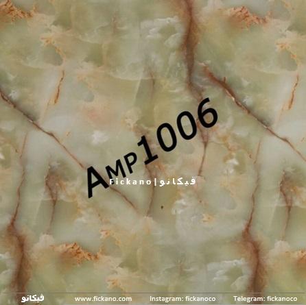 دیوارپوش ماربل|AMP1006