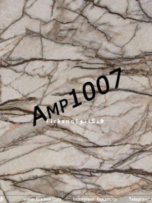 دیوارپوش ماربل|AMP1007