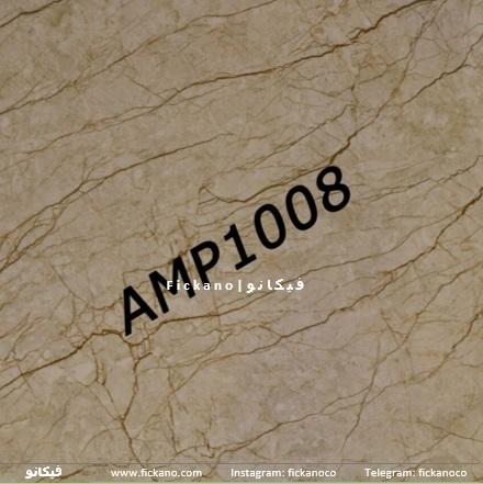 دیوارپوش ماربل|AMP1008