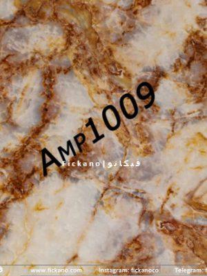 دیوارپوش ماربل|AMP1009