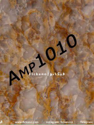 دیوارپوش ماربل|AMP1010