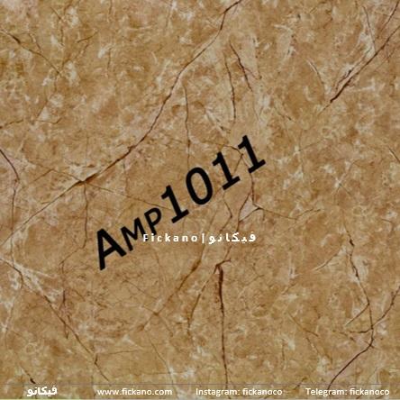 دیوارپوش ماربل|AMP1011