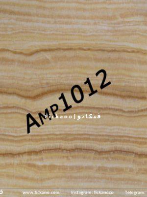 دیوارپوش ماربل|AMP1012