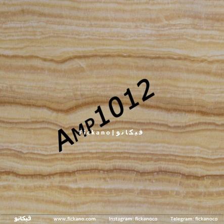 دیوارپوش ماربل AMP1012