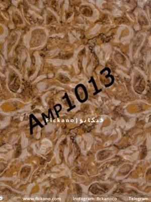 دیوارپوش ماربل|AMP1013