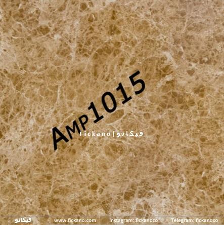 دیوارپوش ماربل|AMP1015