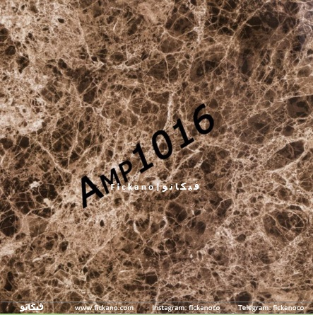 دیوارپوش ماربل AMP1016