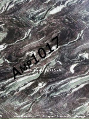 دیوارپوش ماربل|AMP1017