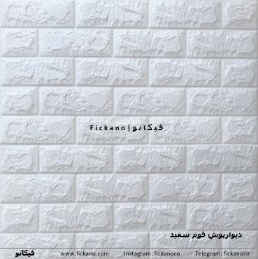 دیوارپوش فومی سفید