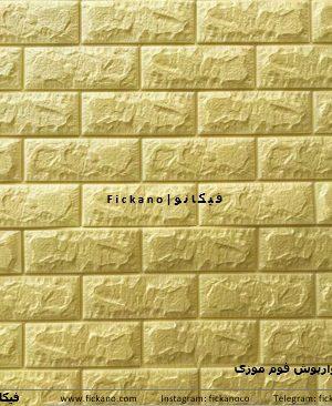 دیوارپوش فومی|موزی