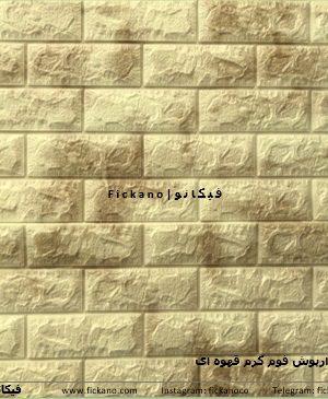 دیوارپوش فومی|کرم