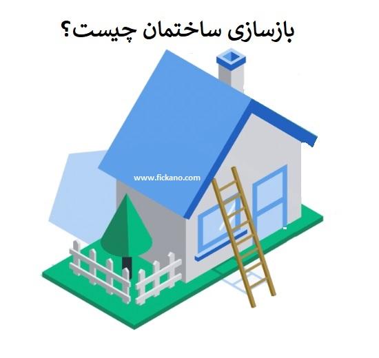 بازسازی ساختمان چیست