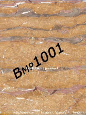 دیوارپوش ماربل|BMP1001