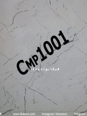 دیوارپوش ماربل|CMP1001