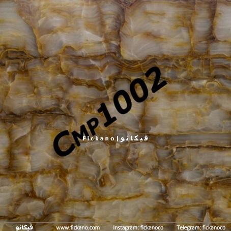 دیوارپوش ماربل|CMP1002