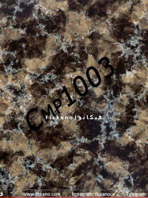 دیوارپوش ماربل|CMP1003