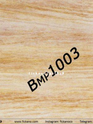 دیوارپوش ماربل|BMP1003