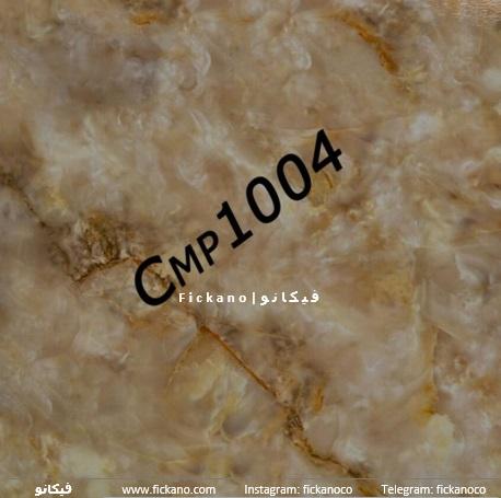 دیوارپوش ماربل|CMP1004