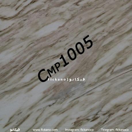 دیوارپوش ماربل|CMP1005