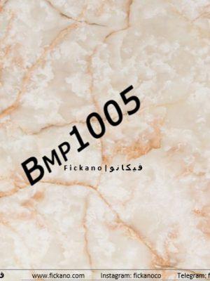 دیوارپوش ماربل|BMP1005
