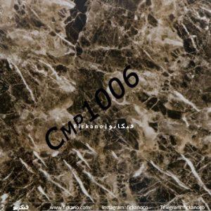دیوارپوش ماربل CMP1006