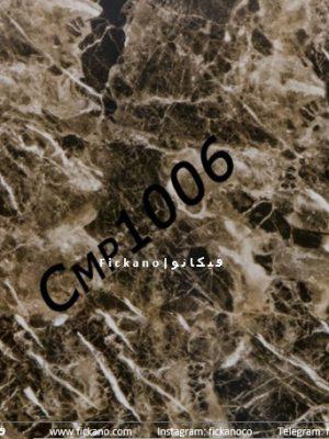 دیوارپوش ماربل|CMP1006
