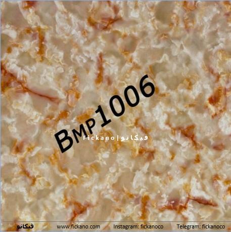 دیوارپوش ماربل|BMP1006