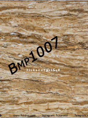 دیوارپوش ماربل|BMP1007