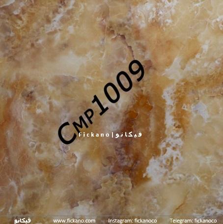 دیوارپوش ماربل|CMP1009