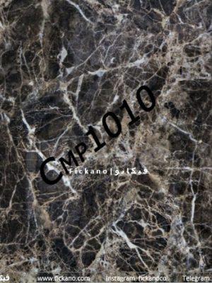 دیوارپوش ماربل|CMP1010