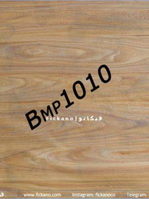 دیوارپوش ماربل|BMP1010