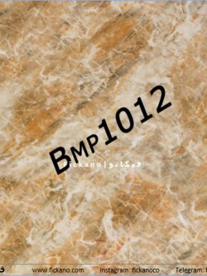 دیوارپوش ماربل|BMP1012