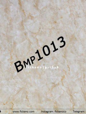 دیوارپوش ماربل|BMP1013